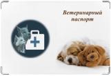 Обложка на ветеринарный паспорт, Спящий щенок.