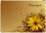 Обложка на паспорт с уголками, желтый цветок