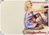Обложка на трудовую книжку, блондинка