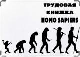 Обложка на трудовую книжку, homo sapiens