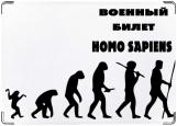 Обложка на военный билет, homo sapiens