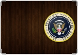 Обложка на военный билет, mr. president