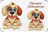 Обложка на ветеринарный паспорт, Паспорт Любимчика