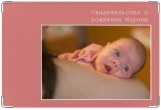 Обложка для свидетельства о рождении, Марина
