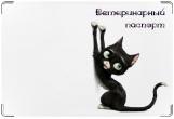 Обложка на ветеринарный паспорт, Царапка