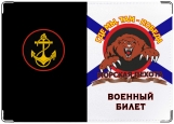 Обложка на военный билет, морская пехота