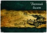 Обложка на военный билет, ТАнк
