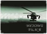 Обложка на военный билет, Вертолет