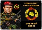 Обложка на военный билет, спецназ