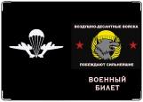 Обложка на военный билет, ВДВ