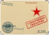 Обложка на военный билет, секретно