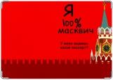 Обложка на паспорт, Я Масквич