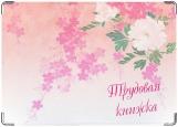 Обложка на трудовую книжку, Трудовая книжка розовый