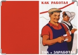 Обложка на трудовую книжку, Как работал