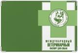 Обложка на ветеринарный паспорт, ДЛЯ СОБАЧЕК
