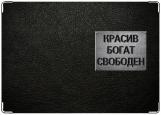 Обложка на трудовую книжку, Красив, богат, свободен