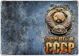 Обложка на военный билет, Рожден в СССР