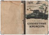 Обложка на военный билет, Сухопутные крейсера
