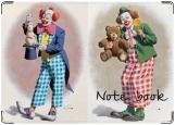 Блокнот, Клоуны