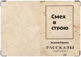 Обложка на военный билет, Смех в строю