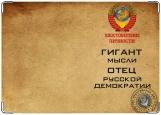 Обложка на военный билет, Гигант мысли