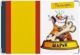 Обложка на ветеринарный паспорт, Шарик