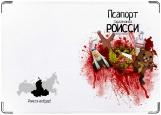 Обложка на паспорт с уголками, Псапорт гарджнаина РОИССИ