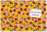 Обложка для свидетельства о рождении, Свинки и клоуны