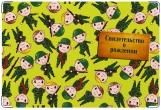 Обложка для свидетельства о рождении, Солдатики
