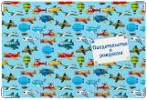 Обложка для свидетельства о рождении, Самолетики