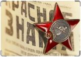 Обложка на военный билет, Красная звезда