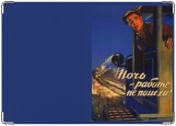 Обложка на трудовую книжку, Плакат