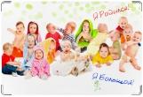 Обложка для свидетельства о рождении, Я родился! Я большой!