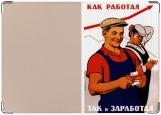 Обложка на трудовую книжку, Труд