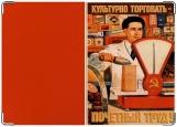 Обложка на трудовую книжку, Торговый работник