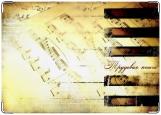 Обложка на трудовую книжку, Клавиши  и ноты