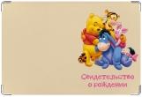 Обложка для свидетельства о рождении, Дисней