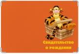 Обложка для свидетельства о рождении, тигр