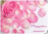 Обложка на трудовую книжку, Розовая роза.
