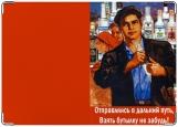 Обложка на трудовую книжку, Советский плакат