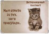 Обложка на ветеринарный паспорт, Мы в ответе за тех, кого приручили...