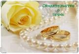 Обложка для свидетельства о рождении, Свидетельство о браке с розой.