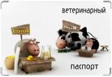 Обложка на ветеринарный паспорт, овечки