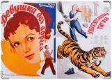 Обложка на трудовую книжку, Старое кино СССР