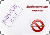 Обложка на медицинскую книжку, Вирусов нет
