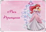 Обложка для свидетельства о рождении, Принцесса Ариэль.