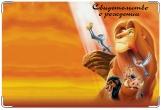 Обложка для свидетельства о рождении, Король лев