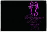 Обложка на ветеринарный паспорт, кошка неон