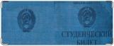 Обложка на студенческий, билет ссср