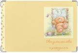 Обложка для свидетельства о рождении, Медвежонок